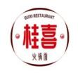 桂喜火锅面开面馆赚钱app1.0.0
