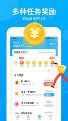 健步赚钱app最新安卓版1.0.0截图0