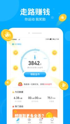 健步赚钱app最新安卓版1.0.0截图1