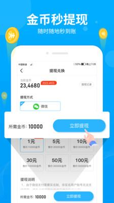 健步赚钱app最新安卓版1.0.0截图2