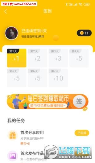 麻豆经纪模特app安卓版4.4.5截图2