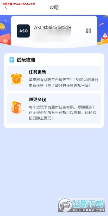aso体验官网app手机版1.0.0截图0