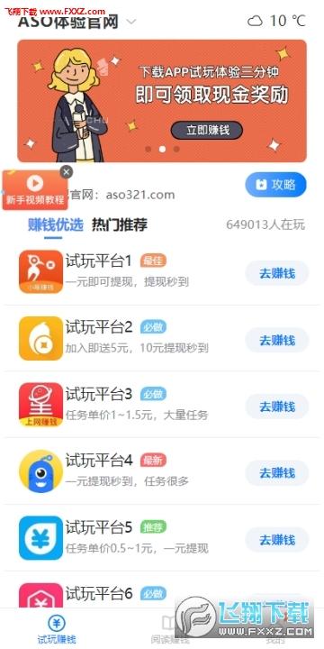 aso体验官网app手机版1.0.0截图1