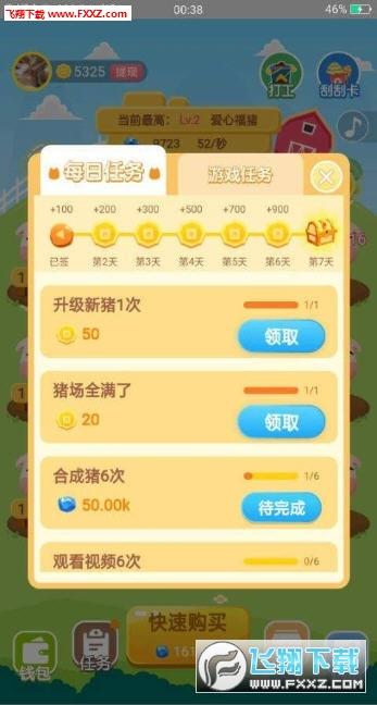 养猪达人红包版app最新版1.0.0截图0