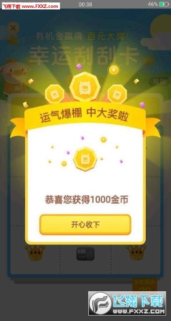 养猪达人红包版app最新版1.0.0截图2