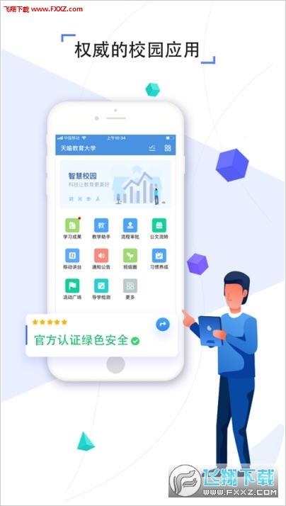 豫教通最新版本app官方版v6.0截图1