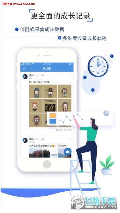豫教通最新版本app官方版v6.0截图2