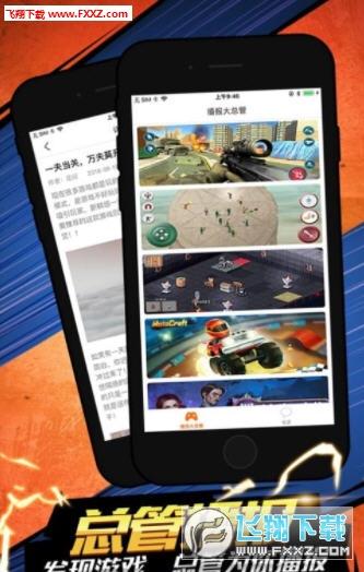 云猫玩游戏app安卓版1.2.1截图1