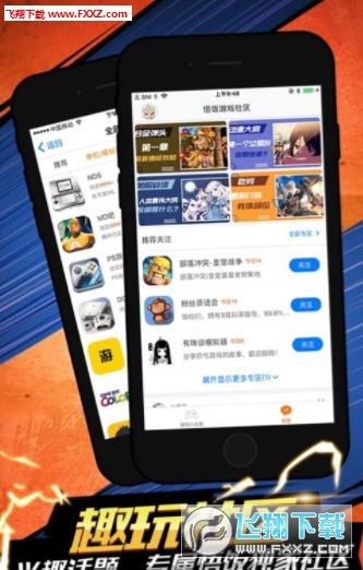 云猫玩游戏app安卓版1.2.1截图2