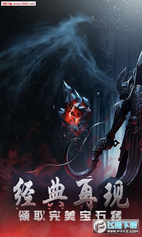 暗黑不朽神放置变态版1.0截图1