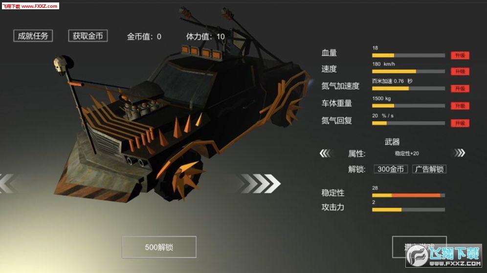 废土战车全车型版本v1.0截图0