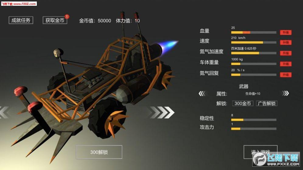 废土战车全车型版本v1.0截图1