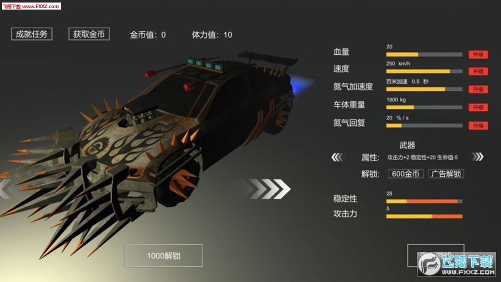 废土战车全车型版本v1.0截图2