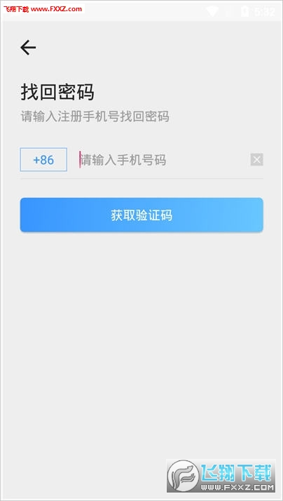 企讯通app安卓手机版v1.0.3截图2
