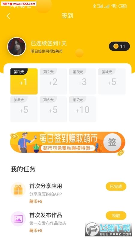 麻豆传媒手机版v4.4.5截图2