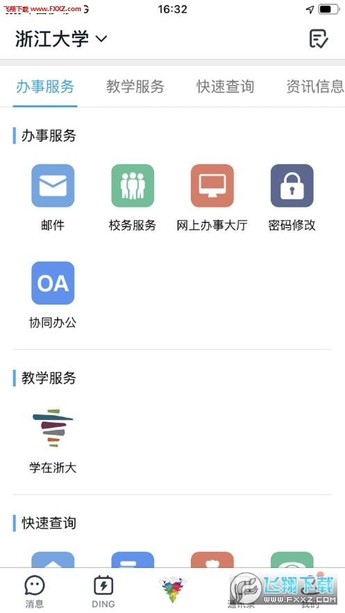 浙大钉app官方版v4.7.12截图0