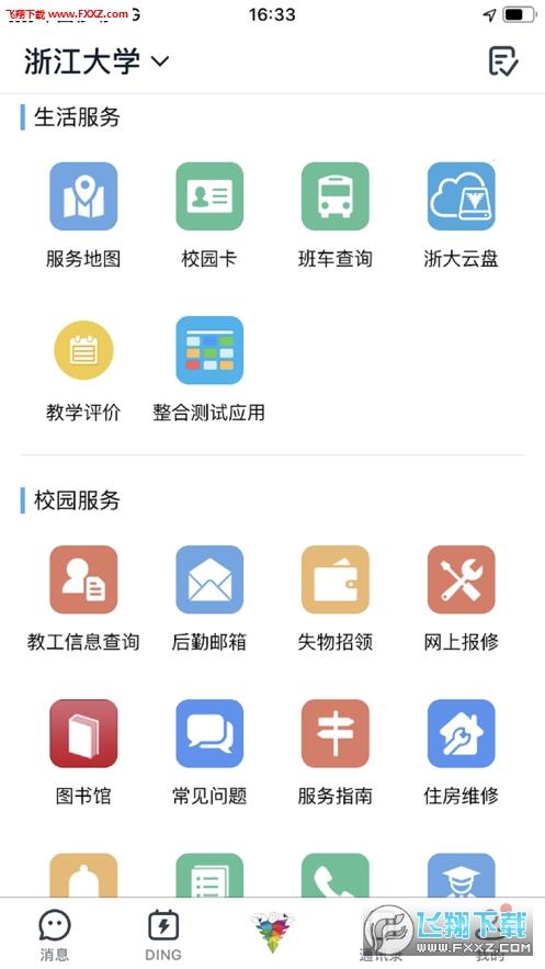 浙大钉app官方版v4.7.12截图1