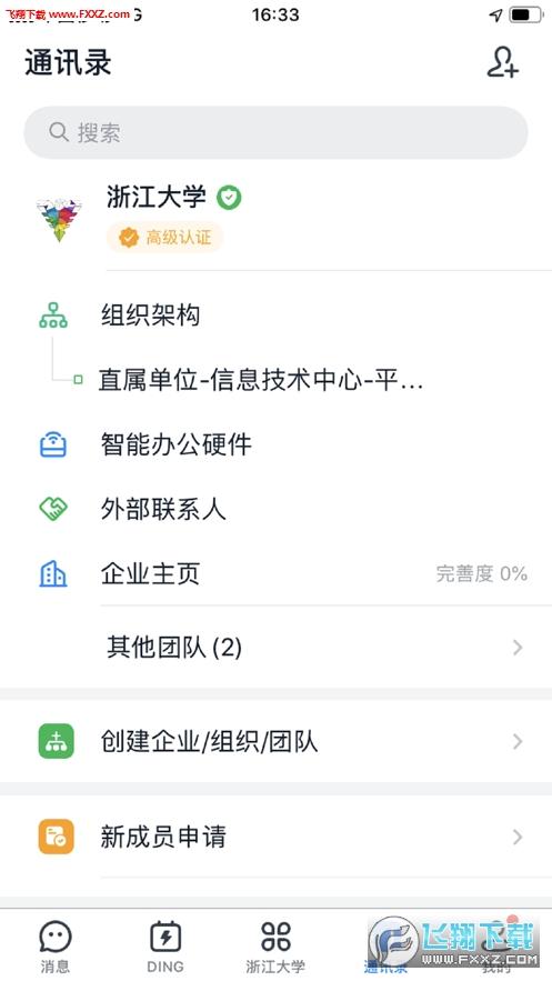 浙大钉app官方版v4.7.12截图2