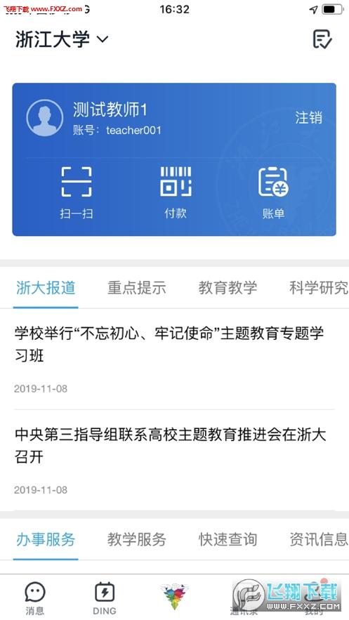 浙大钉app官方版