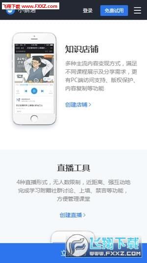 小�Z通app官方最新版1.15截�D0