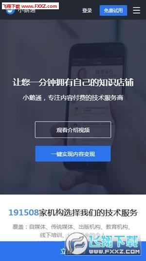 小�Z通app官方最新版1.15截�D2