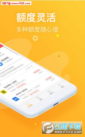 8x8x贷款appv1.0截图1