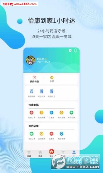 怡康到家网上药店appv3.0.0截图0