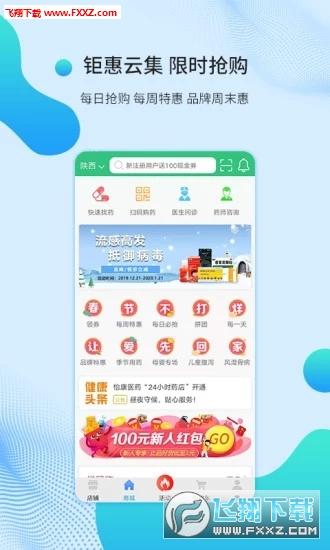 怡康到家网上药店appv3.0.0截图1