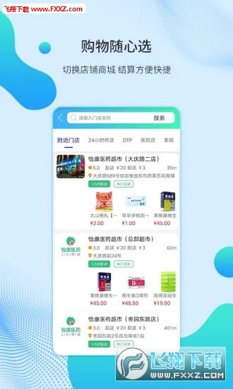 怡康到家网上药店appv3.0.0截图2