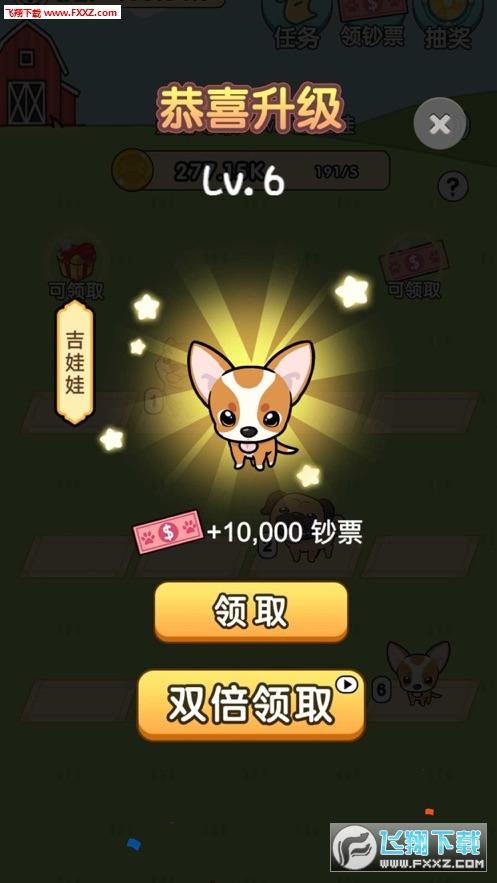 我的狗狗奇奇养狗赚钱app安卓版v1.0截图1