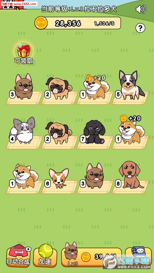 我的狗狗奇奇养狗赚钱app安卓版v1.0截图2