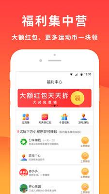 贝耿奔跑赚钱app最新版1.0.0截图0