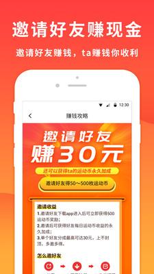 贝耿奔跑赚钱app最新版1.0.0截图1