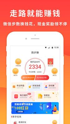 贝耿奔跑赚钱app最新版1.0.0截图2