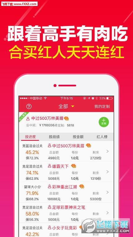 好彩9249cc官方appv1.0截图1