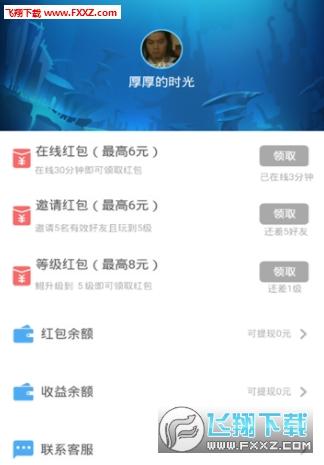 养鲲大亨领红包赚钱appv1.0.0福利版截图0