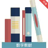 河南省中小学数字教材网上app