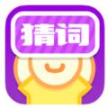猜词大神红包版游戏app1.0.0