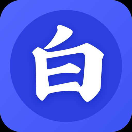 老白追书app免费破解版1.0.0