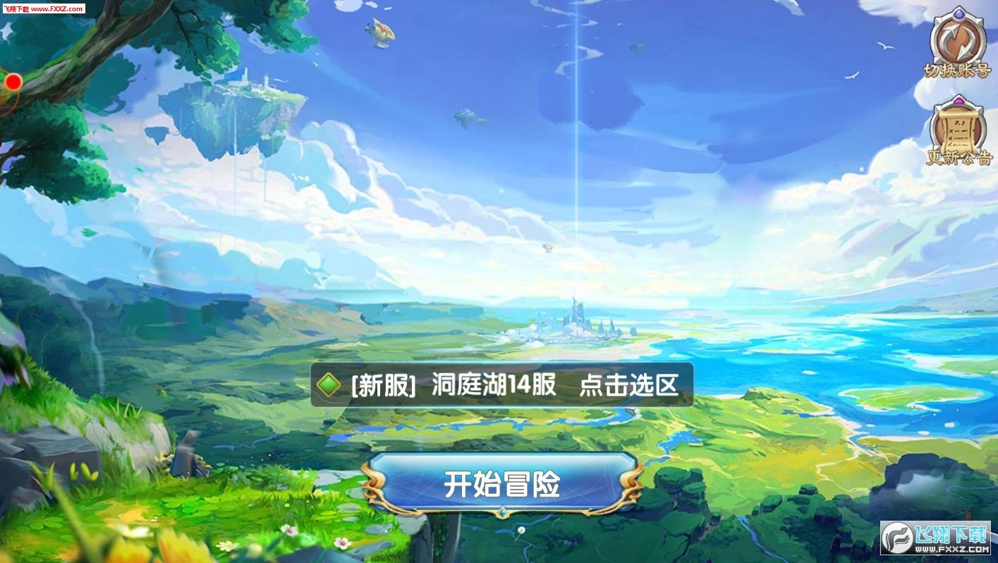 彩虹大陆手游官方版1.1.9.32截图1