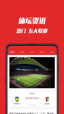 球冠体育app官方版1.0.1截图0