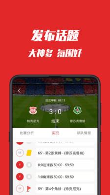 球冠体育app官方版1.0.1截图1
