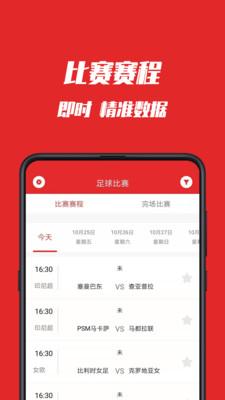 球冠体育app官方版1.0.1截图2