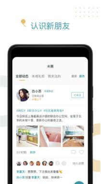 米域app安卓版3.0.7截图1