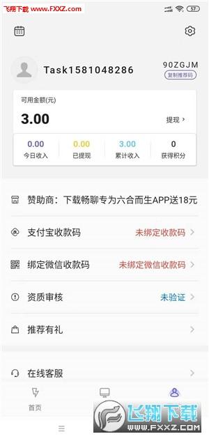 微米赚发圈app官方邀请码1.0.0截图0