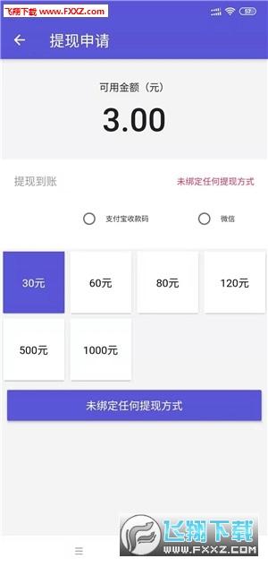 微米赚发圈app官方邀请码1.0.0截图1