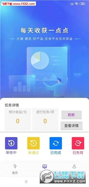 微米赚发圈app官方邀请码1.0.0截图2