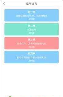 科目一驾考app2020官网版31.01.02截图0