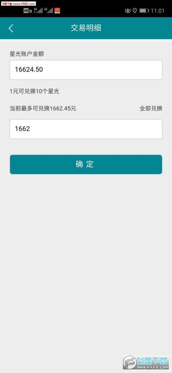 AI赞app官网安卓版1.0.0截图2