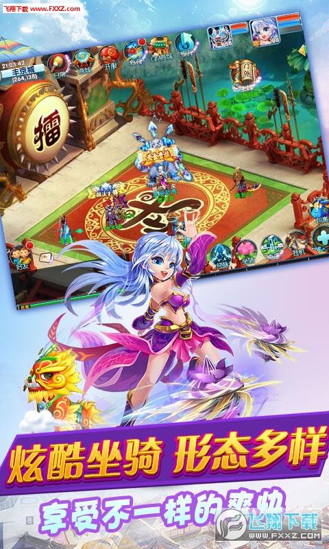 梦幻三界商城超V海量版2.0.4截图3